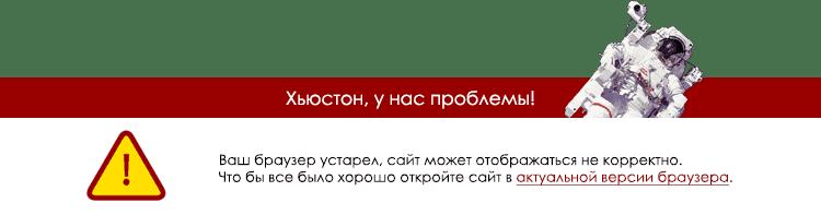 Уведомление об устаревшем браузере